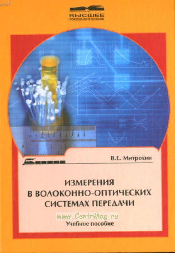 Измерения в волоконно-оптических системах передачи