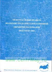 Межотраслевые правила по охране труда при газопламенной обработке материалов. ПОТ РМ 023-2002
