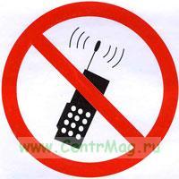 Запрещается пользоваться мобильным (сотовым) телефоном или переносной рацией. Знак Р18
