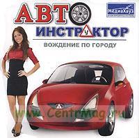 CD Автоинструктор: Вождение по городу