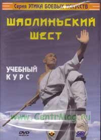 DVD Шаолиньский шест учебный курс