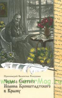 Чудеса Святого Иоанна Кронштадтского в Крыму
