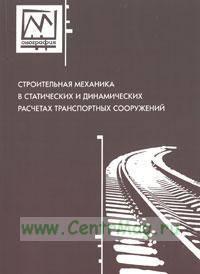 Строительная механика в статических и динамических расчетах транспортных сооружений.