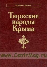 Тюркские народы Крыма