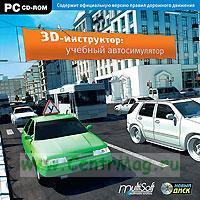 CD 3D-инструктор: Учебный автосимулятор