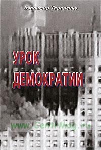 Урок демократии
