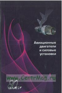 Авиационные двигатели и силовые установки