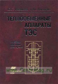 Теплообменные аппараты ТЭС: Учебное пособие для вузов (3-е издание, стереотипное)