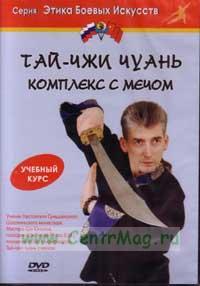 DVD Тай-чжи чуань комплекс с мечом - учебный курс
