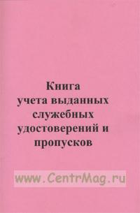 Книга учета выданных служебных удостоверений и пропусков