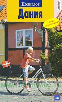 Дания. Путеводитель с мини-разговорником