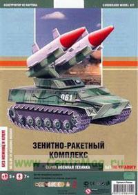 Зенитно-ракетный комплекс (модель-копия). Конструктор из картона для детей