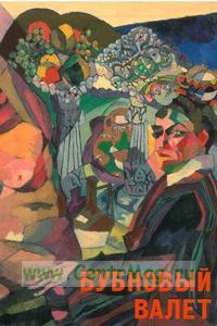 Бубновый валет . Примитив и городской фольклор в московской живописи 1910-х годов