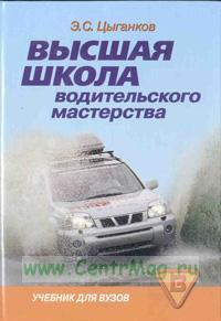 Высшая школа водительского мастерства