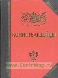 Конногвардейцы. История, биографии, мемуары