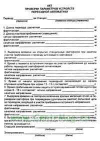 Акт проверки параметров устройств переездной автоматики