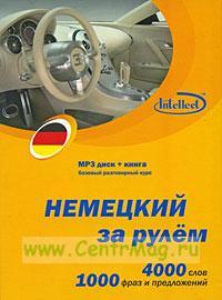 Немецкий за рулем МР3 диск + Книга