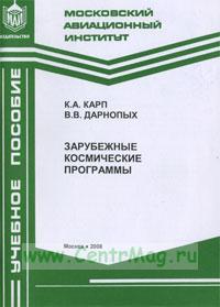 Зарубежные космические программы: учебное пособие