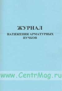 Журнал натяжения арматурных пучков. Форма 57