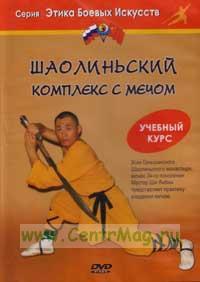 DVD Шаолиньский комплекс с мечом. Учебный курс