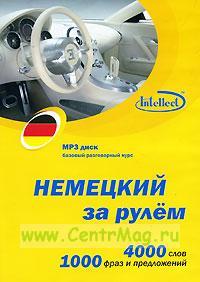 Немецкий за рулем МР3 диск (бокс)