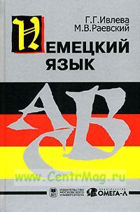 Немецкий язык: Учебник