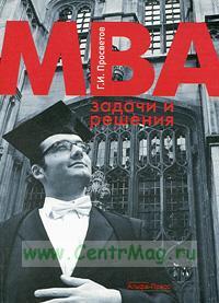 MBA: Задачи и решения: Учебно-практическое пособие