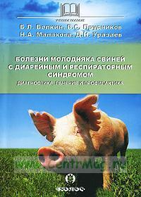 Болезни молодняка свиней с диарейным и респираторным синдромом. Диагностика, лечение и профилактика