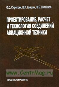 Проектирование, расчет и технология соединений авиационной техники