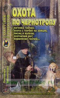 Охотничья библиотечка №10 (118) 2005. Охота по чернотропу