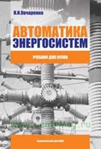Автоматика энергосистем: Учебник для вузов (2-е издание, переработанное и дополненное)