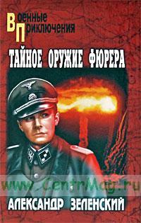 Тайное оружие фюрера: повести