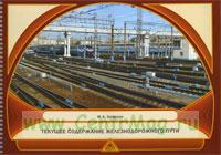 Текущее содержание железнодорожного пути. Учебное (альбом)
