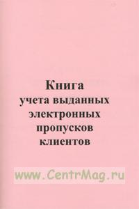 Книга учета выданных электронных пропусков клиентов