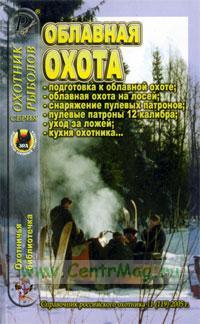 Охотничья библиотечка №11 (119) 2005. Облавная охота