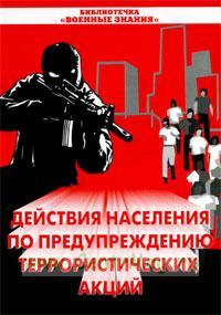 Действия населения по предупреждению террористических акций