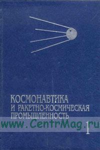 Космонавтика и ракетно-космическая промышленность. В 2-х томах. Том 1 Зарождение и становление (1946-1975). Том 2 Развитие отрасли (1976-1992). Сотрудничество в космосе