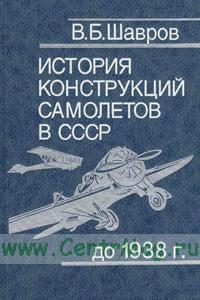 История конструкций самолетов в СССР до 1938 г. : 5-е изд., испр
