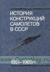 История конструкций самолетов в СССР 1951-1965 г.г
