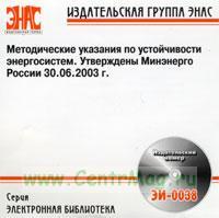 CD Методические указания по устойчивости энергосистем. Утверждены Минэнерго России 30.06.2003 г.