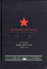 Великая Отечественная. Комкоры. Военный биографический словарь. В 2-х томах