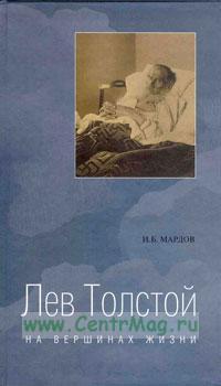 Лев Толстой. На вершине жизни