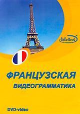 Французская видеограмматика на DVD
