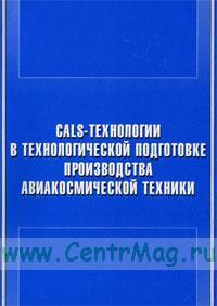 CALS-технологии в технологичееской подготовке производства авиакосмической техники: Учебное пособие