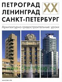 Петроград- Ленинград- Санкт-Петербург: Архитектурно-градостроительные уроки.