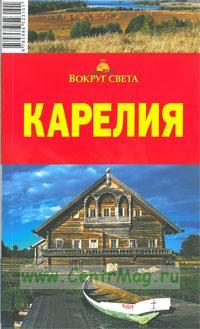Карелия. Путеводитель (6-е издание, исправленное)