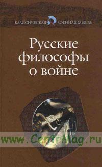 Русские философы о войне