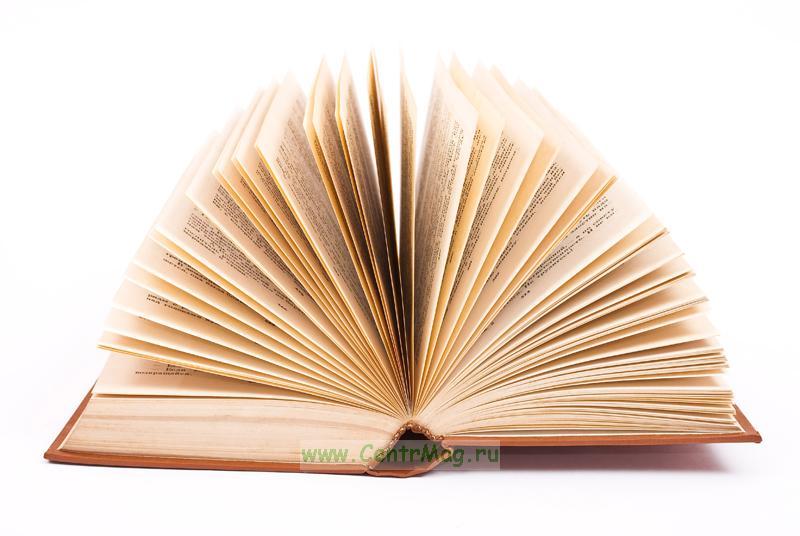 Книга на заказ