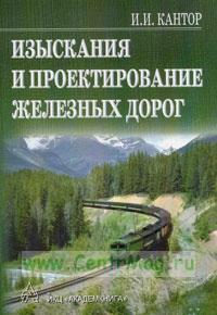 Изыскание и проектирование железных дорог