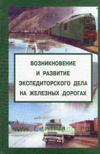 Возникновение и развитие экспедиторского дела на железных дорогах